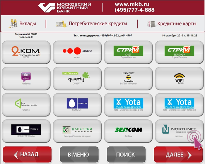 Оплата кредитный банк терминал