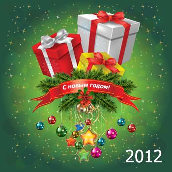 C наступающим 2012 годом!